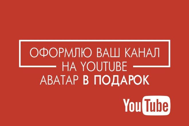 Оформлю канал на YouTube. Аватар в подарок 1 - kwork.ru