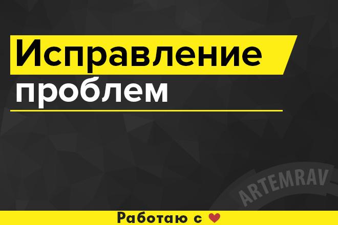 Исправление проблем с php, css, seo на вашем сайте 1 - kwork.ru