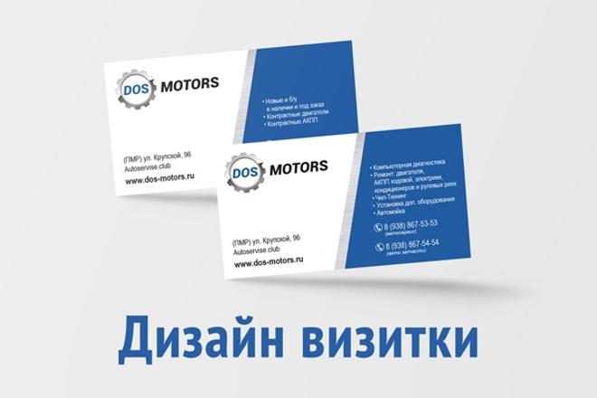 Сделаю дизайн визитки, визитных карточекВизитки<br>Создам дизайн-макет визитной карточки. Дорабатываю и вношу правки до полного утверждения. За 1 кворк - 1 вариант визитки! (в процессе создам 2-3 варианта для выбора)<br>