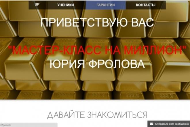 сделаю лендинг пейдж 1 - kwork.ru