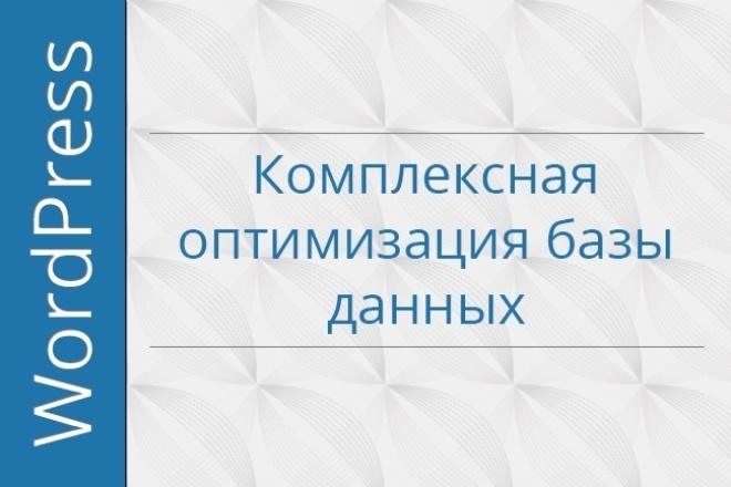 Комплексная оптимизация базы данных 1 - kwork.ru