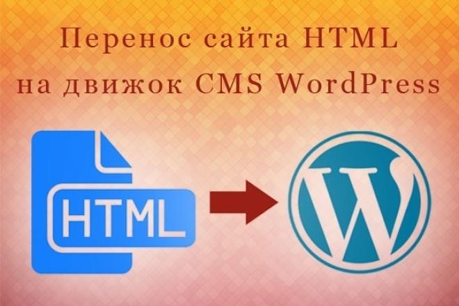 Перенос сайта с одного движка на WordPressДоработка сайтов<br>Переношу сайты с рукописных сайтов HTML на сайты с движком CMS WordPress. Также перевожу сайты с любой CMS (Joomla, Drupal и т.п.) на WordPress. Внимание! Если у вас нет своего хостинга и нет доменного имени, то регистрация домена и предоставление хостинга оплачивается по дополнительным опциям кворка.<br>