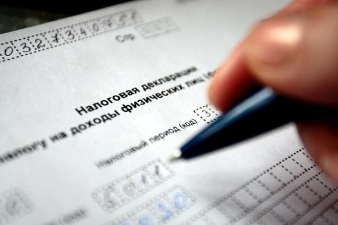 Заполню налоговую декларацию 3-НДФЛ 1 - kwork.ru