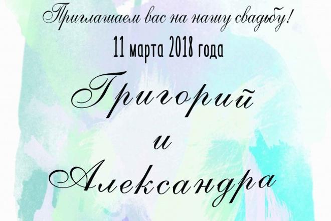 Приглашение на свадьбуГрафический дизайн<br>Занимаюсь созданием дизайна приглашений для свадеб. В качестве декоративных украшений использую акварельные разводы, цветы, интересные шрифты...<br>