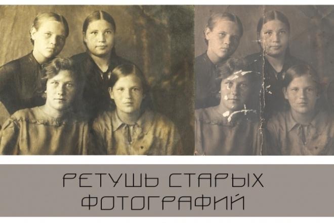Ретушь старых фотографийОбработка изображений<br>Отретуширую Ваши старые фотографии, удалю царапины, потёртости и другие дефекты. Также проведу коррекцию тона, контраста и т. д. Возможно удаление фона с фотографии.<br>