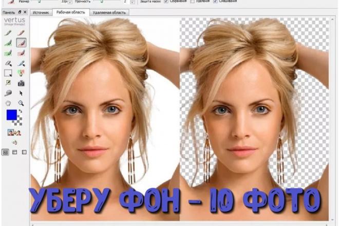 Качественно удалю фон с фото - 10 шт 1 - kwork.ru