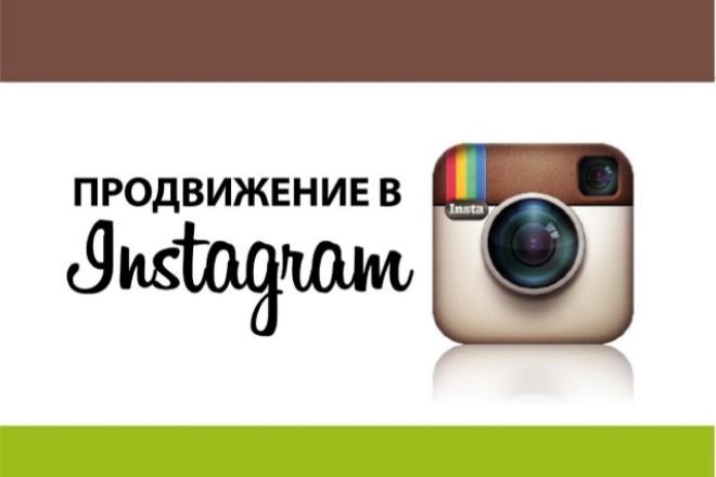 Раскрутка вашего аккаунта в Instagram 1 - kwork.ru