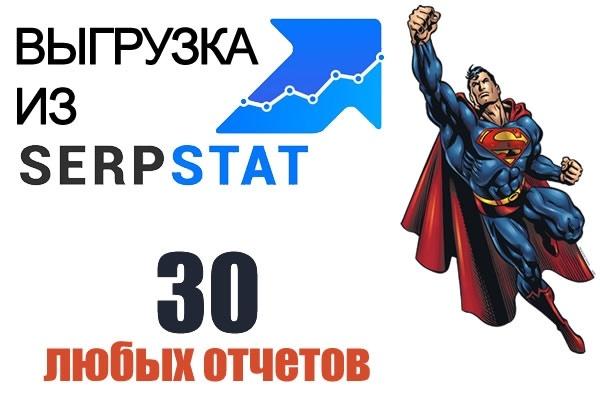 Выгрузка запросов и объявлений конкурентов от Serpstat, 30 отчётов 1 - kwork.ru