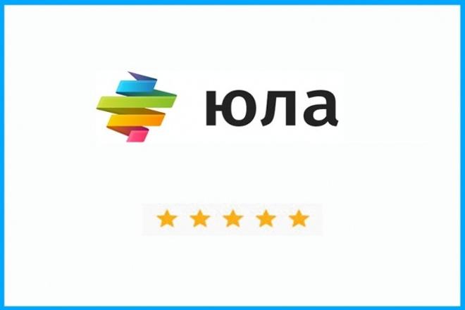 Юла. 500 подписчиков 1 - kwork.ru