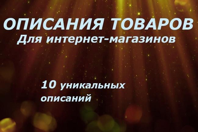 10 информативных описаний товаров 1 - kwork.ru