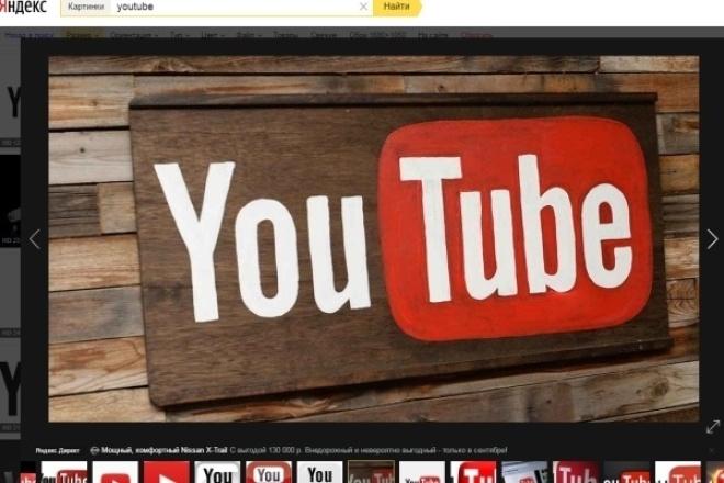 Скачаю для Вас видео с YouTubeДругое<br>Скачаю видеоролики и фильмы с Youtube. В пределах одного кворка скачаю тридцать файлов. От вас нужна лишь ссылка на это видео. Сконвертирую в любой формат: AVI, MP4...<br>