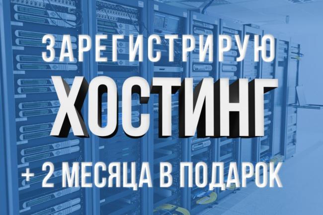 зарегистрирую хостинг 1 - kwork.ru