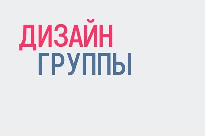 Оформлю группы Вконтакте 1 - kwork.ru