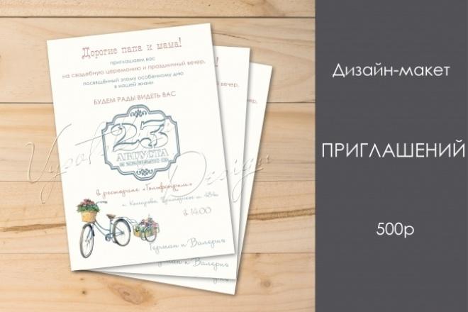 Разработаю дизайн - макет приглашения 1 - kwork.ru