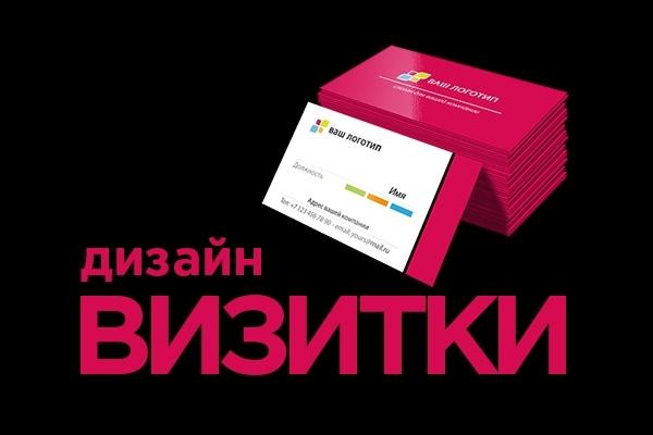 Продающий дизайн визиткиВизитки<br>Доработка макета до полного утверждения! Что вы получите за стоимость 500 руб. : 1. Односторонняя визитка 2. Один вариант дизайна. 2. Визитка в формате . jpg. 3. Неограниченное количество правок.<br>