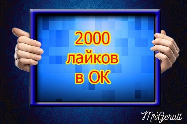 2000 лайков Вашей записи в ОКПродвижение в социальных сетях<br>Здравствуйте! Постоянно публикуете качественный контент в социальной сети Одноклассники, но его почему-то никто не лайкает? Не переживайте, я помогу набрать целых 2000 лайков всего за один кворк! Чем важны лайки в Одноклассниках Когда пользователь попадает на чью-то страницу, самое первое, что он видит – это определенная запись, отмеченная большим количеством «Класс! ». Если запись отмечена множеством лайков, каждый пользователь обязательно ее оценит и поделится с друзьями, хотя бы по инерции, сделав как все. Так что, если фотография или песня будет отмечена лайками, она будет популярной, передвигаясь по страницам других пользователей, которые будут ею делиться со своими друзьями и так далее. Преимущества данного кворка: Данный кворк не нарушает правил социальной сети Одноклассники, поэтому никаких санкций к Вам применено не будет. Процент списаний лайков равен 0; 2000 лайков можно разделять на разные записи (вплоть до 10 шт). Все мои кворки ждут Вас здесь: http://kwork.ru/user/mrgeralt<br>