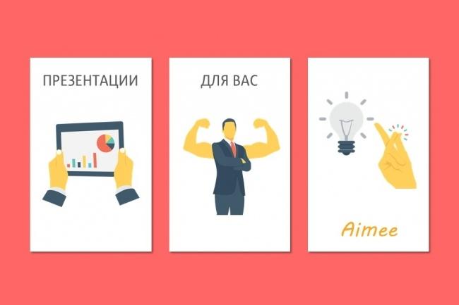 Эффективные презентацииПрезентации<br>Создам стильные и эффективные презентационные материалы для любых целей : выступления, отчеты для руководства, защита дипломной работы, коммерческое предложение для клиентов. Имею большой опыт создания презентаций для топ-менеджмента крупной компании, занимаюсь графическим дизайном. Люблю таблицы и графики, ищу наилучшие формы представления данных. Мои услуги для тех, кто не хочет волноваться о таких вещах, как грамотность, аккуратность, единый стиль, логика презентации и сроки выполнения работы. Что входит в один кворк В один кворк входит создание простой презентации: основа - ваш готовый текст; объем - до 10 слайдов; простое аккуратное оформление; бонус - корректура и простая редактура текста! Дополнительные опции Презентация большого объема (от 10 слайдов). Создание уникального стиля, поиск или отрисовка картинок и иконок. Графики и таблицы. Редактура вашего текста. Набор текста. Любые другие пожелания.<br>