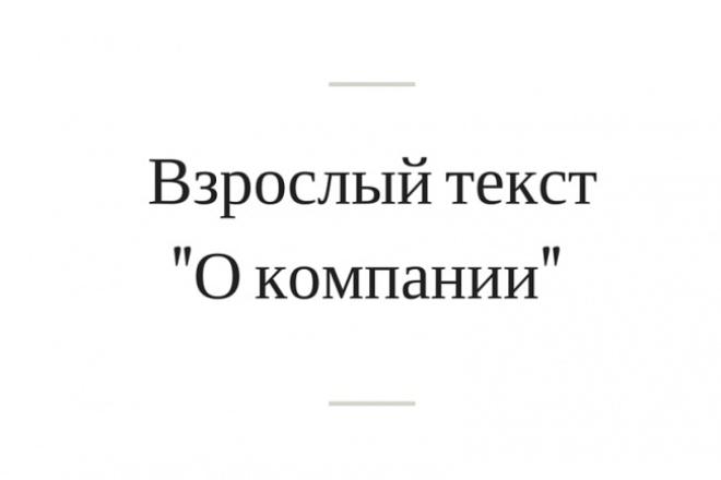 """напишу текст """"О компании"""" 1 - kwork.ru"""