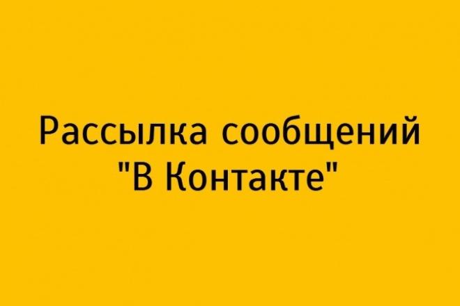 Рассылка 300 сообщений в ЛС ВК 1 - kwork.ru