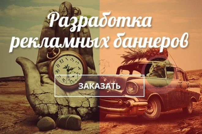 разработаю рекламный баннер 1 - kwork.ru