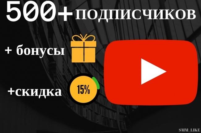 Добавлю 500+ подписчиков на ваш канал YouTube, Ручная работа + бонусПродвижение в социальных сетях<br>? Уважаемые друзья! Не нужно гнаться за количеством подписчиков, выбирайте качество, безопасность и эффективность. Приобретая данный Kwork, я гарантирую прирост 500+ новых, качественных подписчиков ? бонус 15 % при заказе сразу 3-х Кворков! При покупке сразу 3-х кворков у вас прибавится &amp;gt; 1650 подписчиков, что является существенным приростом. Преимущества: 1. Подписчиками будут являться только настоящие люди , не боты 2. Скорость выполнения всего 5-7 дней 3. Ручная работа 4. Вероятность отписки &amp;lt; 10% Также, при покупке Кворка, вы получаете гарантированный бонус 150 лайков и просмотров навсегда на ваше видео. обратите внимание на низкие цены дополнительных опций, где вы также сможете дополнительно заказать лайки, просмотры и комментарии. Обращайтесь, всегда пойду вам навстречу: )<br>