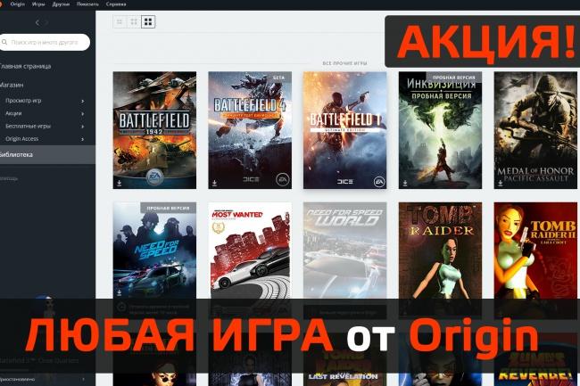Дам вам аккаунт с любыми играми от Origin 1 - kwork.ru
