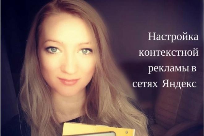 Полная настройка контекстной рекламы в Яндекс. Директ и сопровождение 1 - kwork.ru