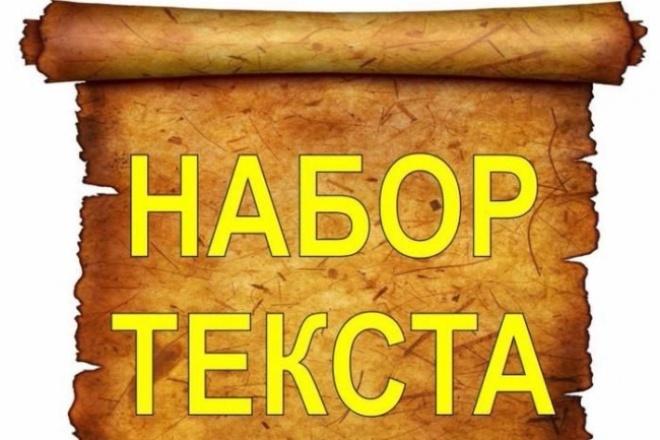 Набор текста до 5 стр. формата А4 1 - kwork.ru