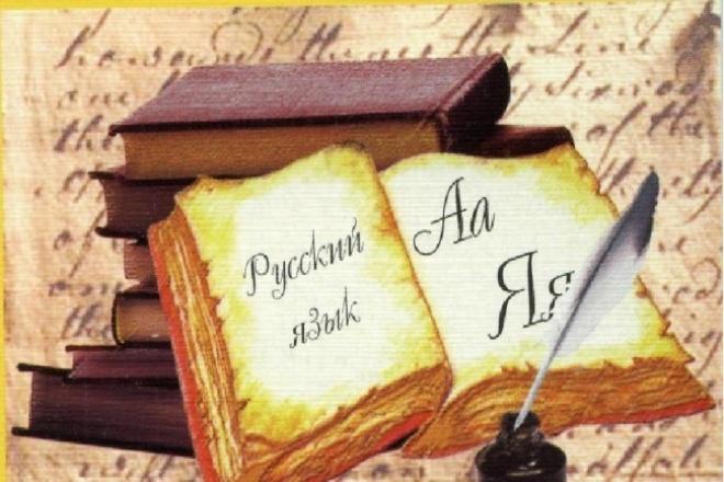 Помощь в русском языкеРепетиторы<br>Хорошо разбираюсь в русском языке и литературе. Имею неполное высшее филологическое образование. Помогу решить задания, тесты по русскому языку, а также могу объяснить, почему пишется то или иное слово. Очень ответственно отношусь к работе.<br>