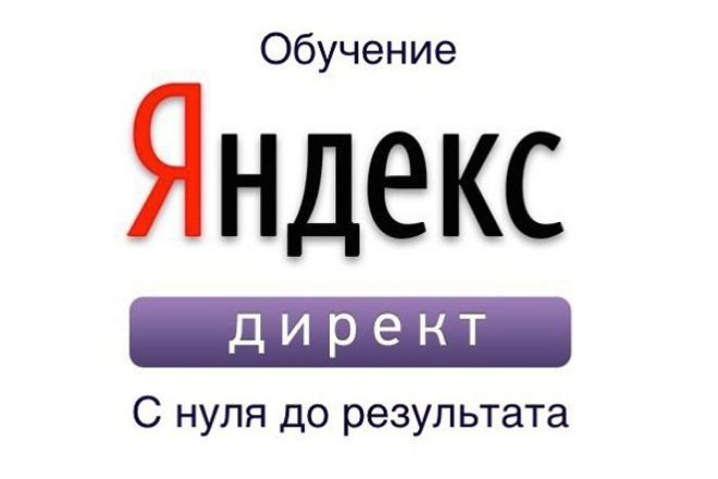 Обучаю Яндекс Директ от А до Я 1 - kwork.ru