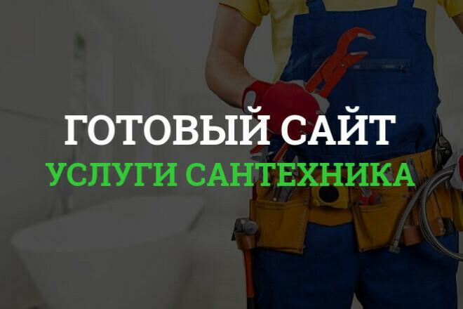 Продам готовый сайт услуги сантехника 1 - kwork.ru
