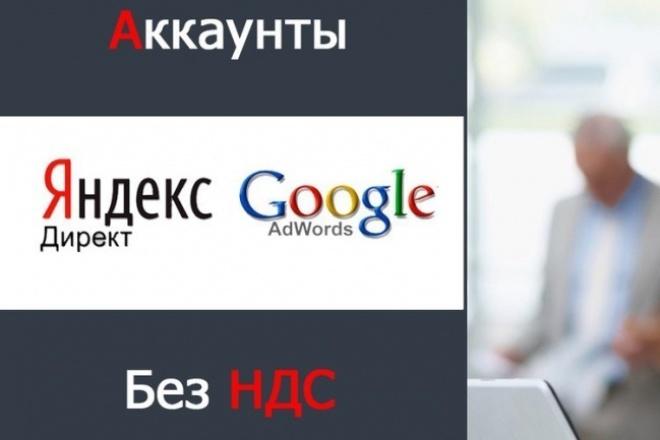 сделаю аккаунт яндекс директ в рублях и валюте без ндс 1 - kwork.ru