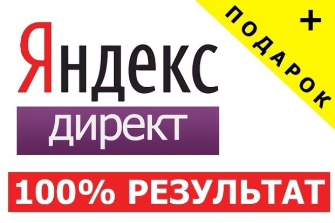 Подарок яндекс директ поисковая контекстная реклама в краснодаре и по краю