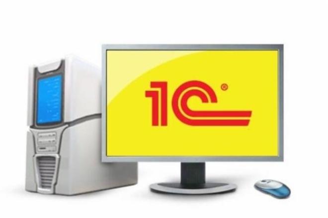 Выполню обновление типовой базы 1с 1 - kwork.ru