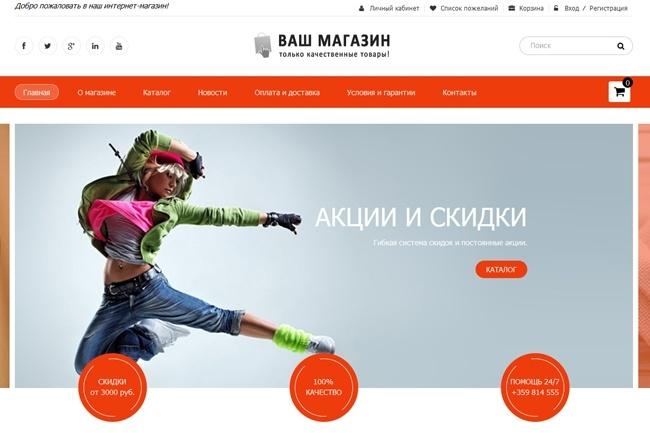 Готовый интернет-магазин JE-bagshop 20 - kwork.ru