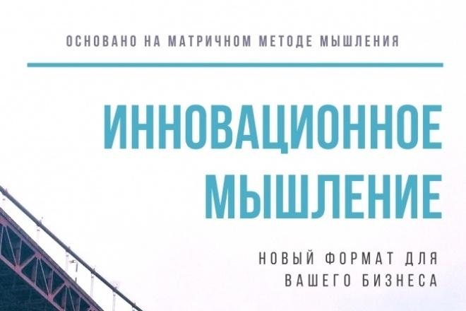 Сделаю дизайн обложки 1 - kwork.ru