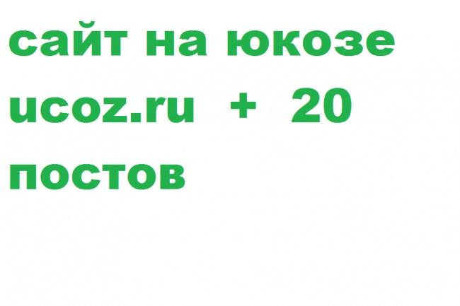 Создам сайт на юкозе ucoz.ru + опубликую 20 постов (копипаст)Сайт под ключ<br>Создам сайт на юкозе ucoz.ru + опубликую 20 постов (копипаст). Это отличный сайт, поможет проиндексировать ссылку на Ваш сайт<br>