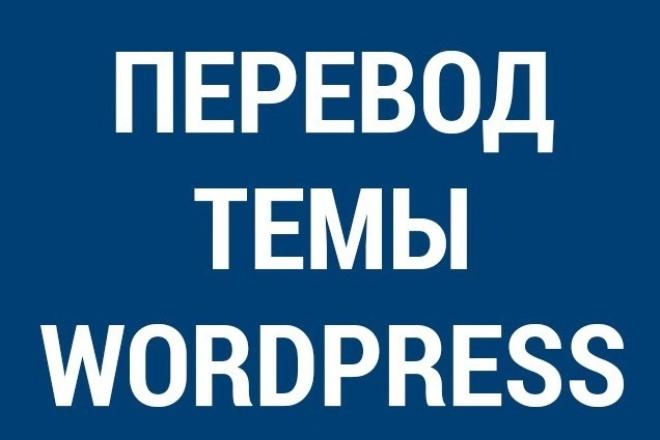 Перевод вашего Wordpress-шаблона на русский язык 1 - kwork.ru