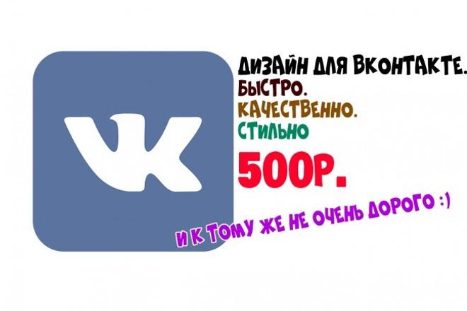 Срочное оформление для ВКонтакте 1 - kwork.ru