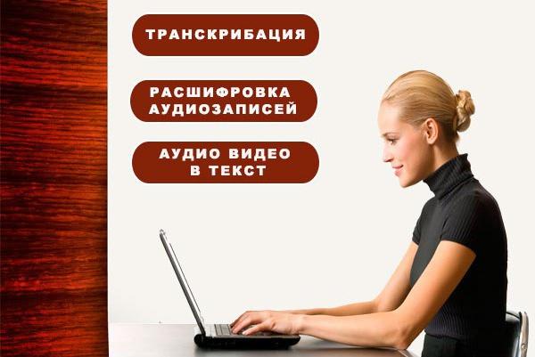 расшифровка аудио/видеозаписи в текст 1 - kwork.ru