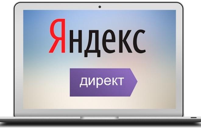 Настрою кампанию яндекс директ 1 - kwork.ru