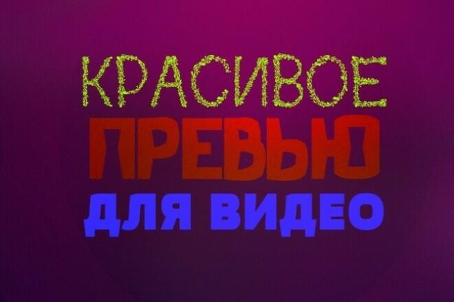 Сделаю красивое превью для видео на ютуб 1 - kwork.ru