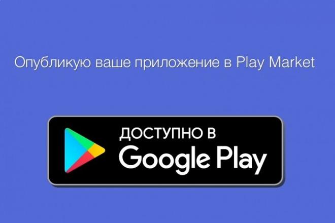 Подготовлю ваше приложение к публикации в Play market 1 - kwork.ru