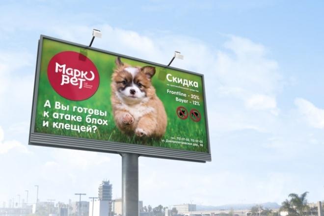сделаю борд/баннер для наружной рекламы 1 - kwork.ru