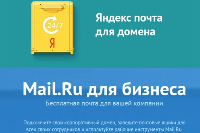Настрою корпоративную почту вида xxx@вашдомен.ру 1 - kwork.ru