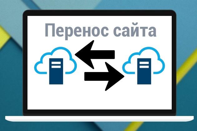 Перенос вашего сайта с хостинга на хостинг 1 - kwork.ru