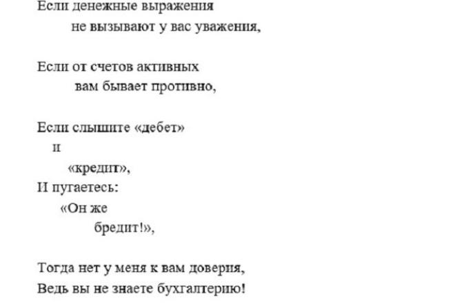 напишу стихи 1 - kwork.ru