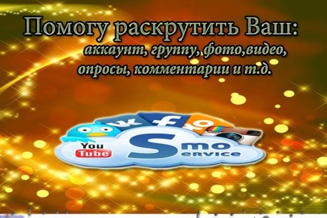 Помогу раскрутить вашу соц. сеть 1 - kwork.ru