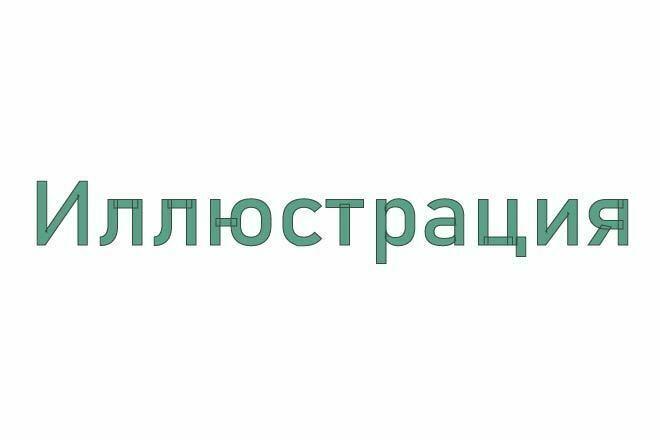 Нарисую иллюстрацию в векторе 1 - kwork.ru