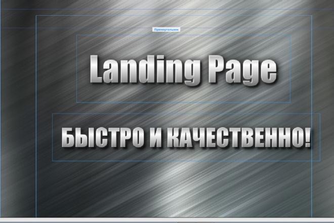 Landing Page. Качественно и быстро. Современные ТехнологииСайт под ключ<br>Landing Page, с уникальным Дизайном, Анимация Текста, Параллакс, Продающий Слоган, Логотип, Фавикон. Бонус: 3D - Кнопка Купить, или Заказать, или Получить<br>